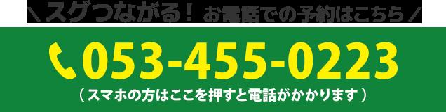 電話番号:053-455-0223